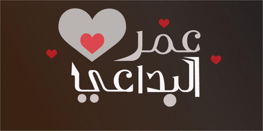 عمر البداعى