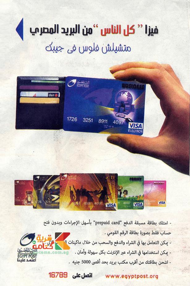 سحب الاموال من باي بال مصر paypal