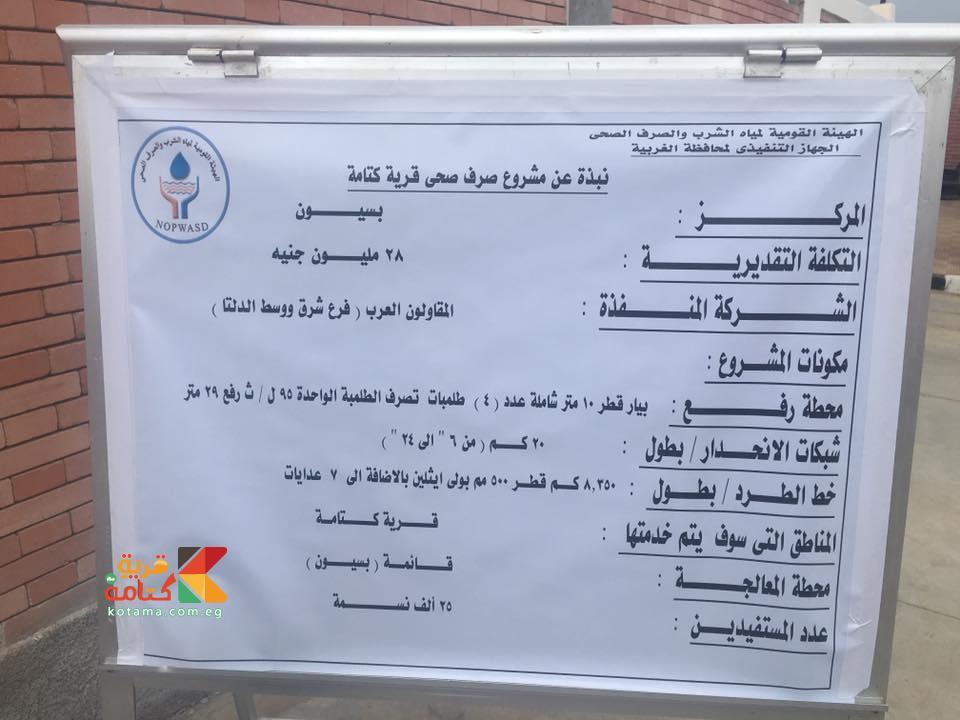افتتاح محطة صرف صحى قرية كتامة