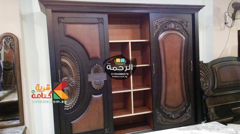 غرف نوم جرار 3ضلفه كلاسيك معرض الرحمة قريه كتامه