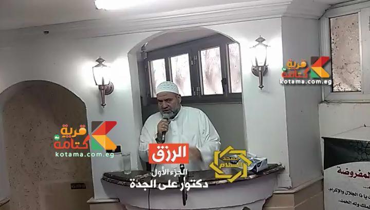قضيه الرزق د على الجدة الجزء الأول