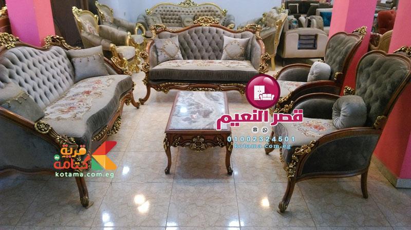 انتريهات كلاسيك 2018 قصر النعيم للاثاث